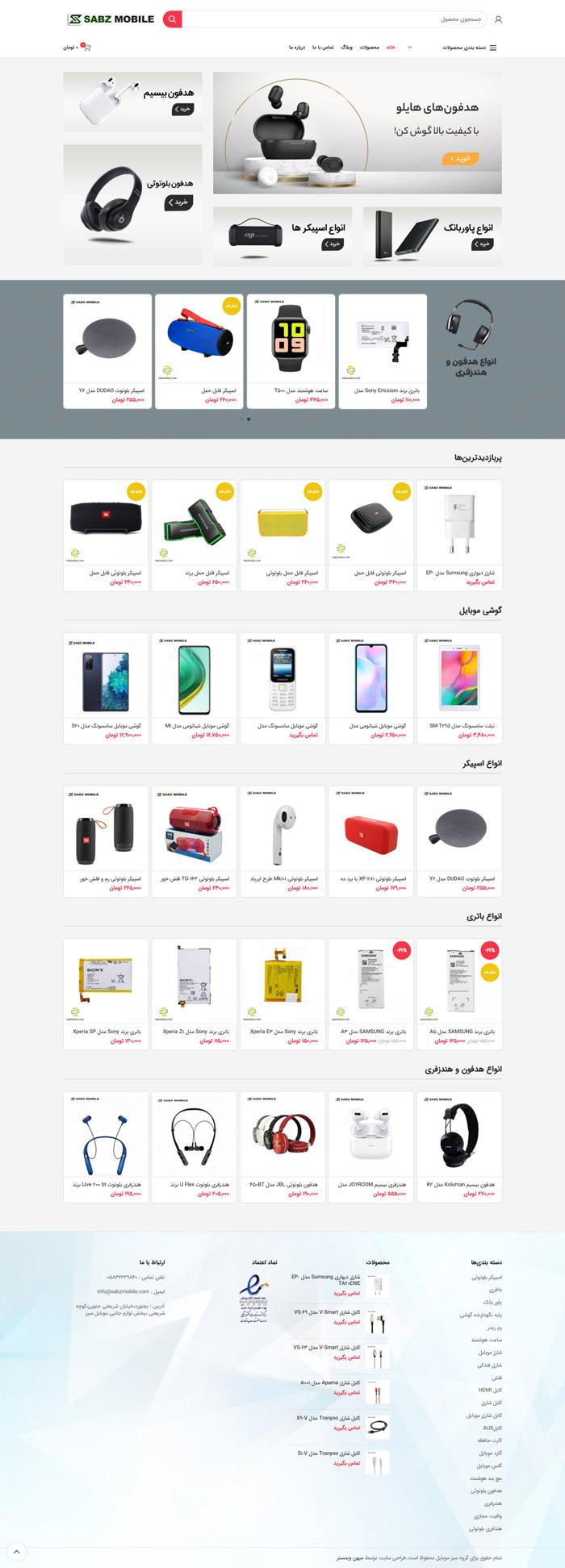 طراحی فروشگاه اینترنتی لوازم جانبی موبایل سبز