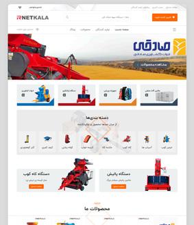 طراحی سایت شبکه کالای ایران