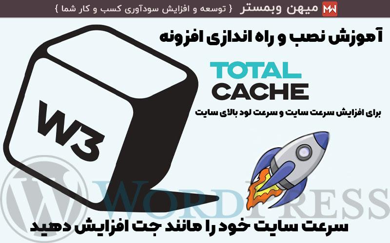 آموزش نصب و فعال سازی افزونه w3 total cache در وردپرس