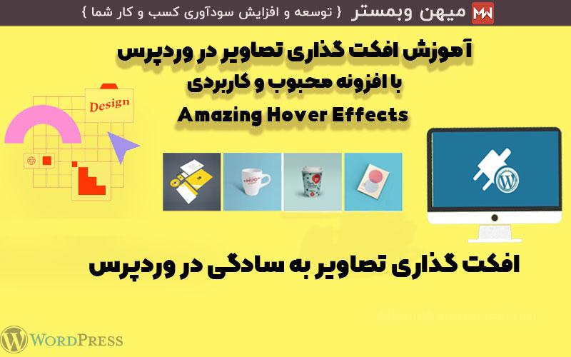 افکت گذاری تصاویر با افزونه Amazing Hover Effects در وردپرس