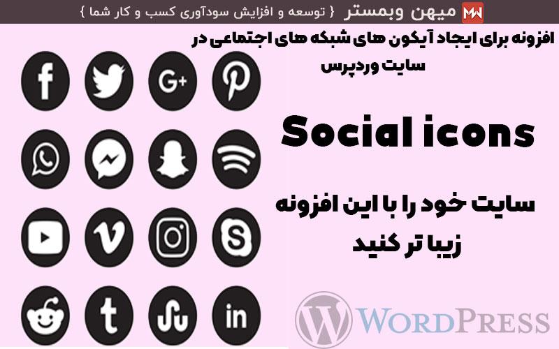 افزونه Social icons آیکون شبکه های اجتماعی در وردپرس