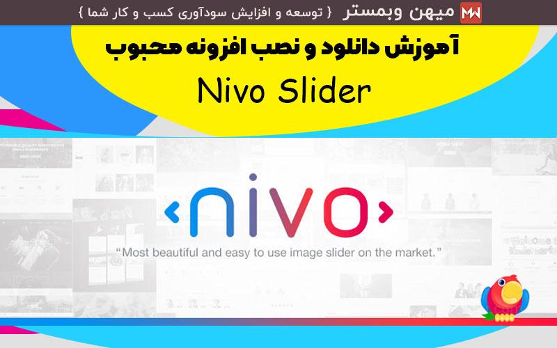 افزونه ساخت اسلایدر(Nivo Slider)در وردپرس