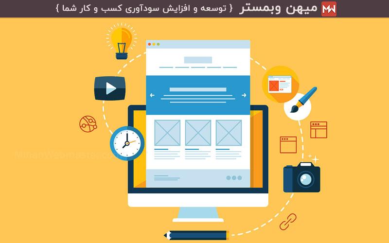 درآمد زایی از طریق طراحی سایت