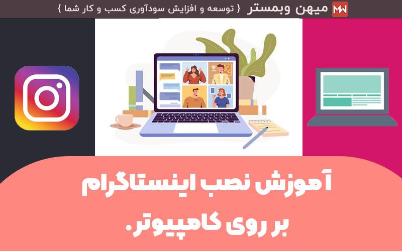 آموزش نصب اینستاگرام بر روی کامپیوتر