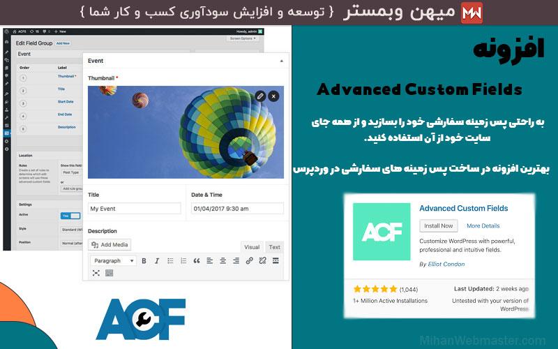 افزونه Advanced Custom Fields زمینههای سفارشی پیشرفته در وردپرس