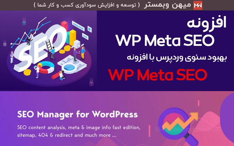 افزونه WP Meta SEO