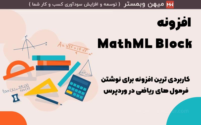 افزونه MathML Block
