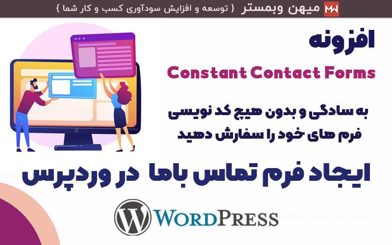افزونه Constant Contact Forms ایجاد فرم تماس باما در وردپرس