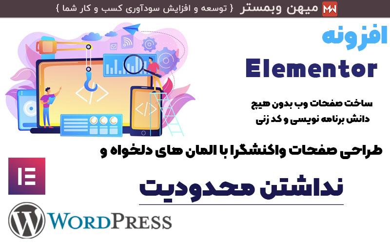 ساخت صفحات وب با افزونه Elementor