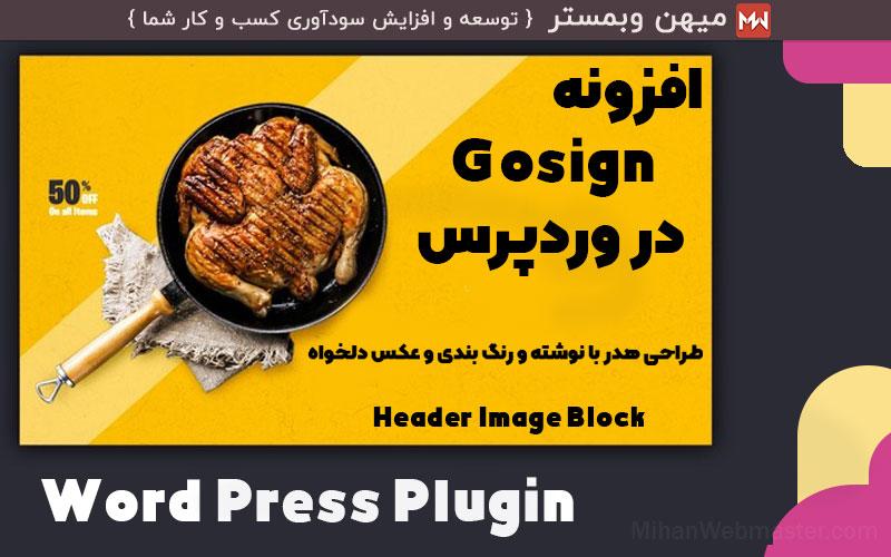 دانلود افزونه Gosign – Header Image Block
