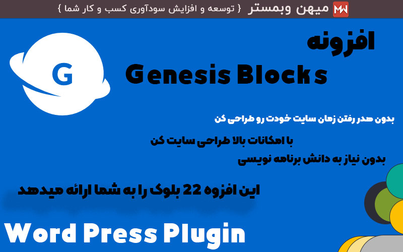 دانلود افزونه Genesis Blocks