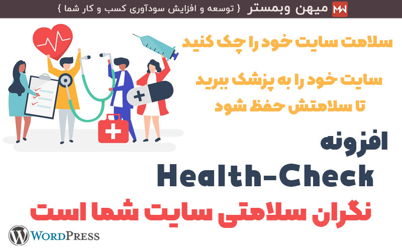 افزونه بررسی سلامت و عیبیابی در وردپرس