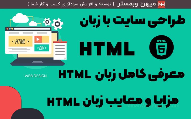 طراحی سایت با زبان HTML