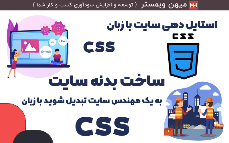 دیزاین سایت با زبان CSS