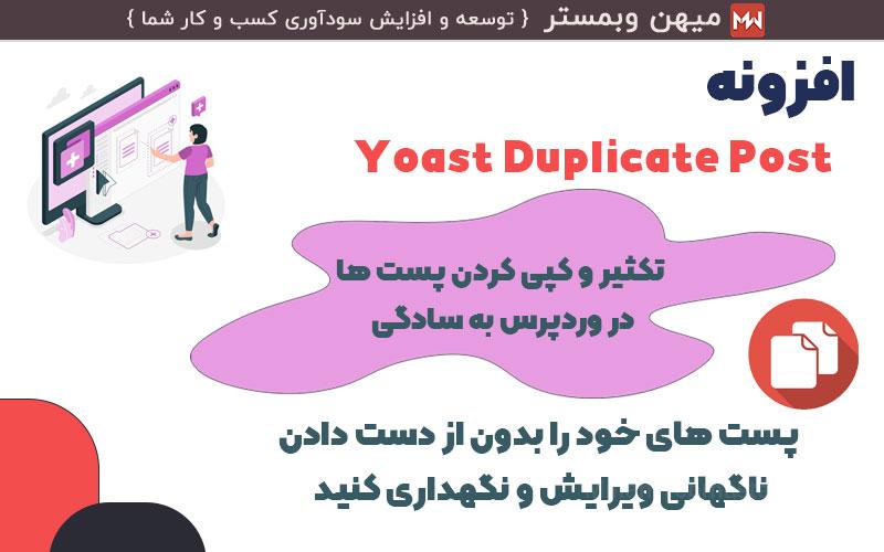 افزونه Yoast Duplicate Post وردپرس
