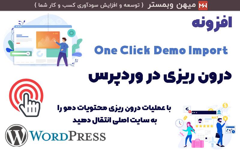 افزونه One Click Demo Import در وردپرس