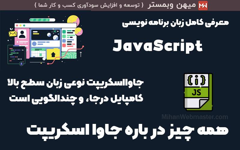زبان JavaScript چیست ؟ معرفی کامل زبان JavaScript