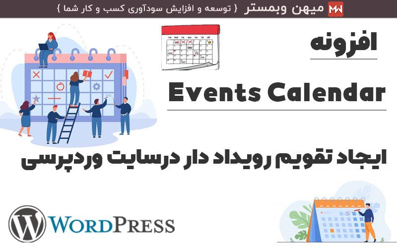 افزونه Events Calendar تقویم و رویداد در وردپرس