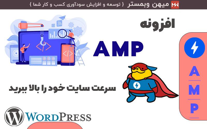 افزونه AMP برای وردپرس