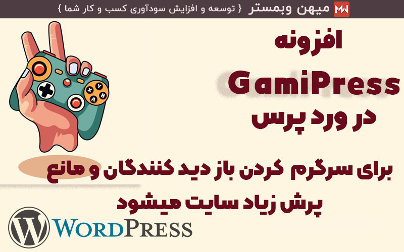 افزونه GamiPress وردپرس