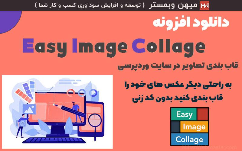 دانلود افزونه Easy Image Collage قاب بندی تصاویر در وردپرس