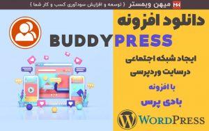 دانلود افزونه BuddyPress در وردپرس