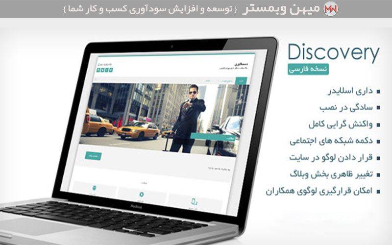 قالب شرکتی فارسی Discovery برای وردپرس