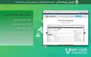 افزونه ارسال مطلب توسط کاربران WP User Frontend Pro