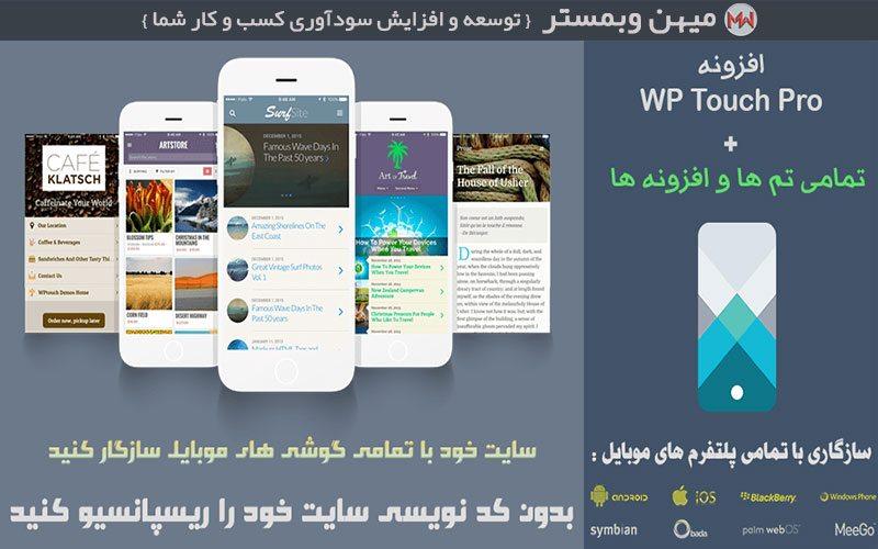افزونه ریسپانسیو وردپرس WPtouch Pro,افزونه نسخه موبایل سایت وردپرسی,دانلود WPtouch Pro