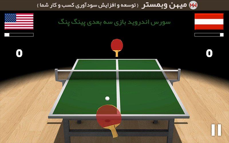 سورس اندروید بازی سه بعدی پینگ پنگ Ping Pong