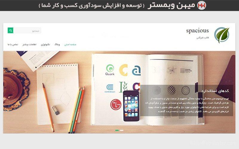 قالب شرکتی فارسی Spacious برای وردپرس ، دانلود قالب شرکتی وردپرس