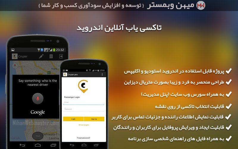 سورس اپلیکیشن پیشرفته تاکسی یاب آنلاین اندروید,سورس برنامه رزرو تاکسی اندروید
