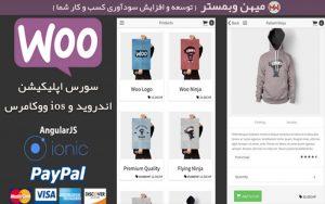 سورس اپلیکیشن اندروید و ios ووکامرس ، Ionic WooCommerce API ، سورس کد برنامه اندروید و iosبرای فروشگاه ووکامرسی