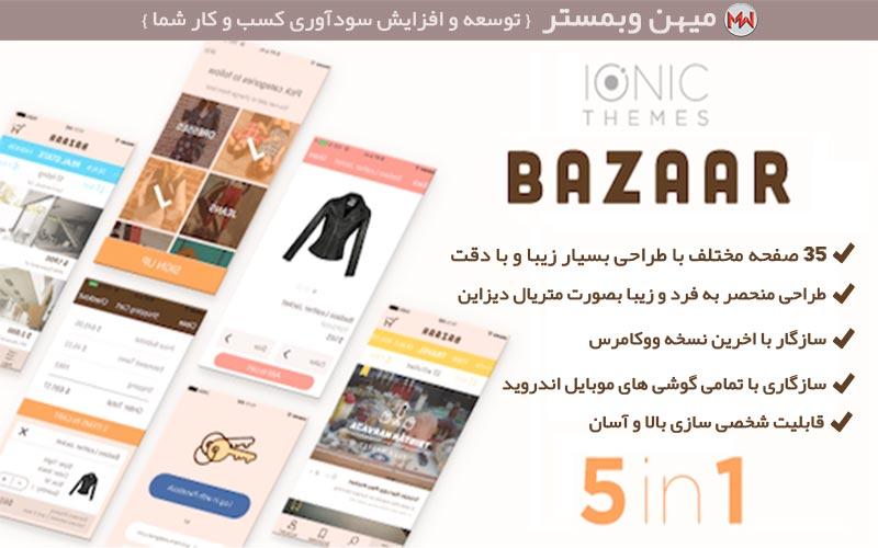 دانلود سورس اپلیکیشن فروشگاهی اندروید BAZAAR برای ووکامرس ، سورس کد برنامه اندروید برای فروشگاه ووکامرسی