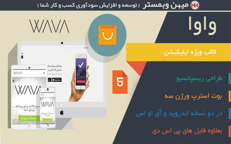 قالب HTML اپلیکیشن موبایل واوا ، قالب سایت اپلیکیشن موبایل WAVA ، قالب جهت راه اندازی وب سایت برنامه تلفن همراه