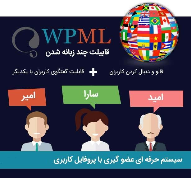 افزونه UserPro فارسی ، افزونه عضویت حرفه ای وردپرس یوزر پرو فارسی ، افزونه عضویت گیری پیشرفته UserPro برای وردپرس