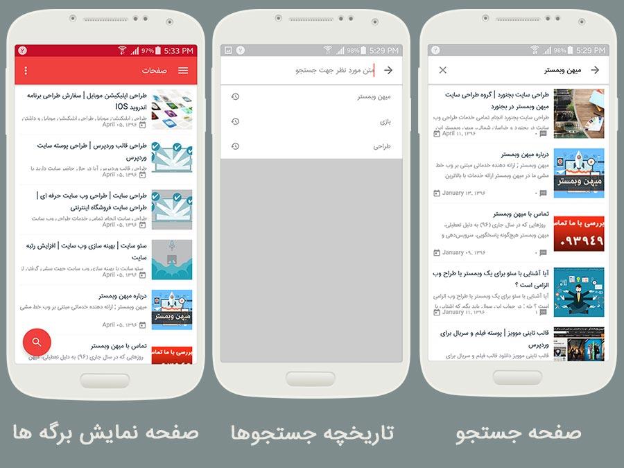 سورس پیشرفته اپلیکیشن اندروید برای سایت وردپرس ، سورس اپلیکیشن اندروید وردپرس