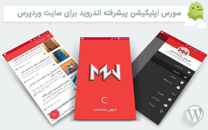 سورس پیشرفته اپلیکیشن اندروید برای سایت وردپرس
