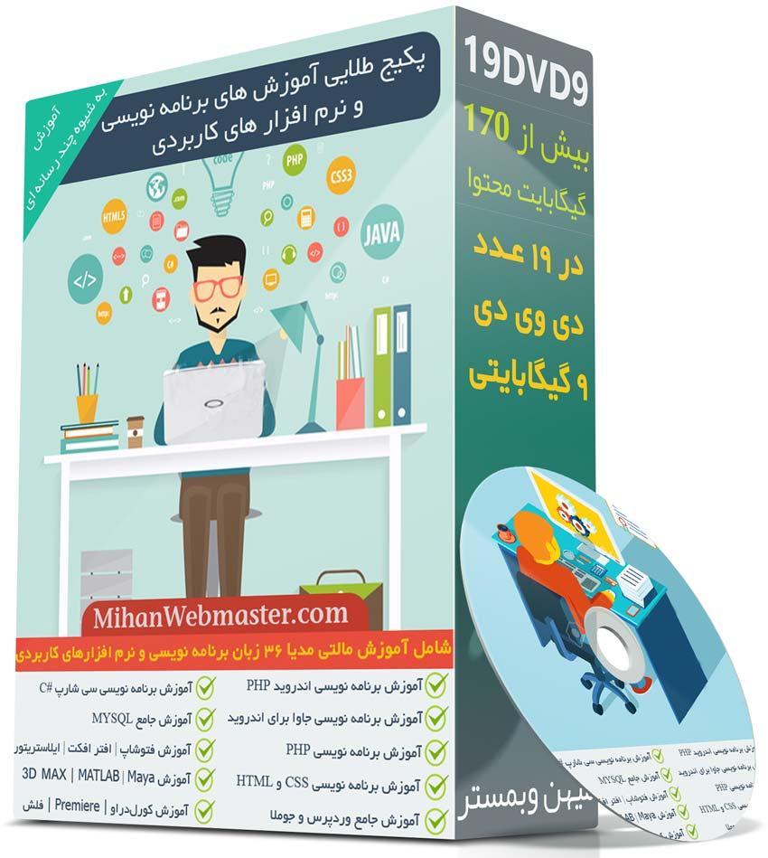 پکیج طلایی آموزش زبان های برنامه نویسی و نرم افزار های کاربردی به زبان فارسی