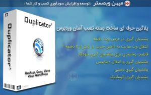 دانلود رایگان افزونه Duplicator PRO ساخت بسته نصب آسان وردپرس