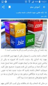 سورس کتاب اندروید پیشرفته فارسی به همراه پنل مدیریت ، دانلود سورس کد کتاب کامل اندروید