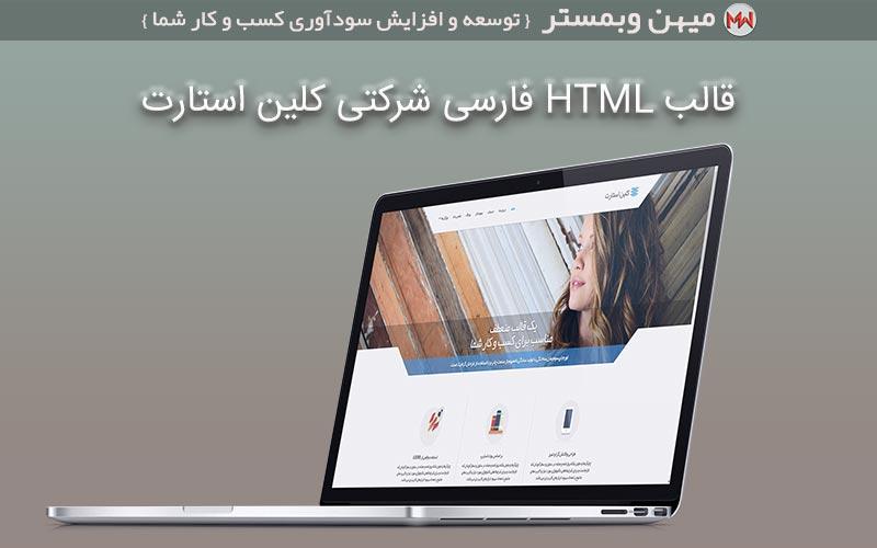 قالب HTML فارسی شرکتی کلین استارت
