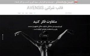 دانلود رایگان قالب HTML فارسی شرکتی AVENSIS
