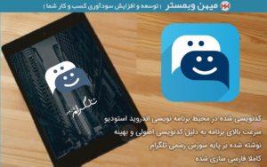 سورس برنامه تلگرام فارسی غیر رسمی