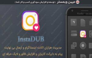 ربات اینستاگرام InstaDUB ، مدیریت بی نهایت اکانت ، افزایش فالوور و لایک