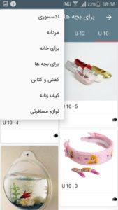 سورس فروشگاه اندروید فارسی,سورس فروشگاه اندرویدی,فروش سورس اندروید,سورس فروشگاه اینترنتی اندروید