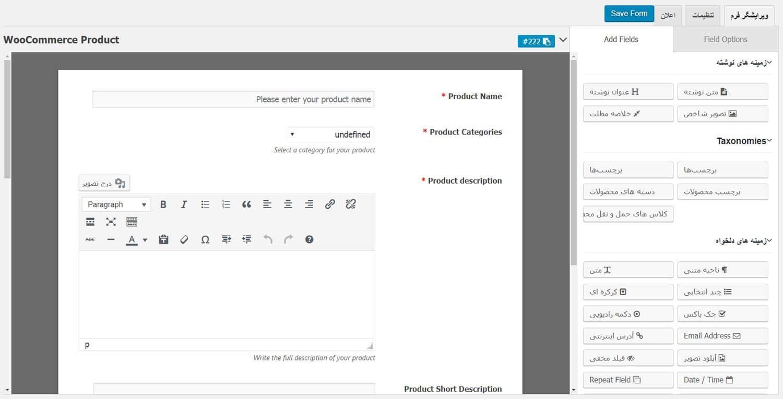 افزونه وردپرس ارسال مطلب توسط کاربران,پلاگین حرفه ای WP User Frontend Pro