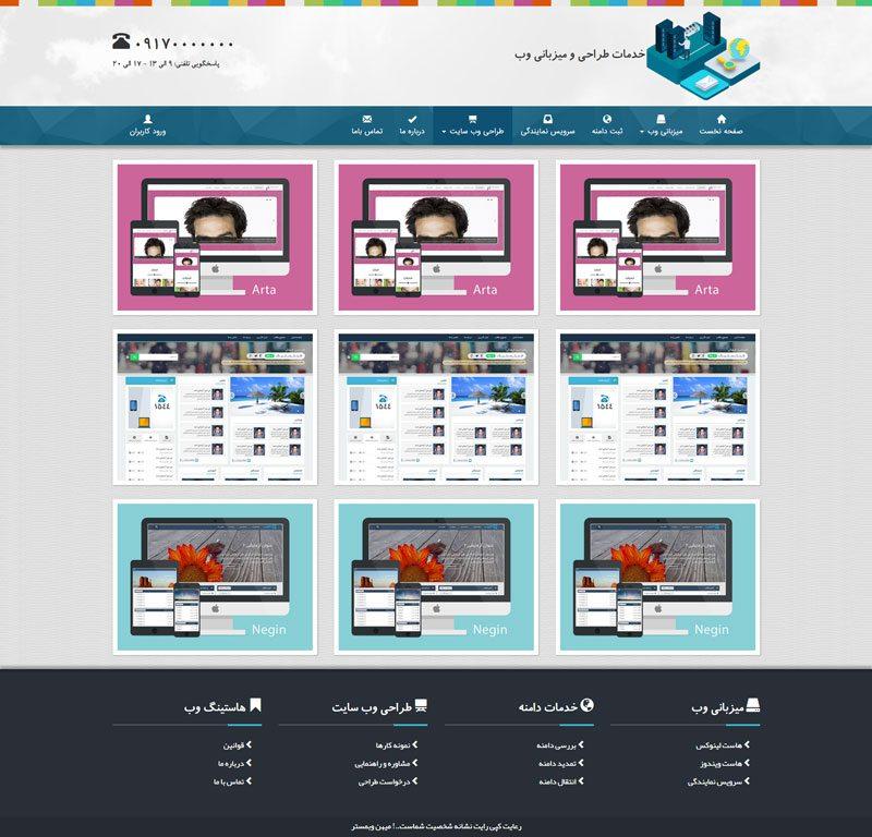 قالب HTML میزبانی وب سایت , قالب فروش هاست , قالب هاستینگ