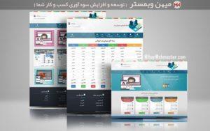 قالب HTML فارسی هاستینگ وب