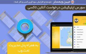 سورس اپلیکیشن درخواست آنلاین تاكسی , سیستم رزرو تاکسی به همراه پنل مدیریت
